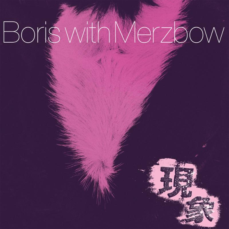 boris with merzbow gensho